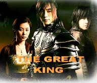 the-great-king-soundtrack