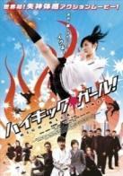 yamagata-scream