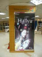 hallyu1