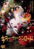 killer-brides-perfect-crime
