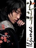 lee-jun-ki-iljimae-1