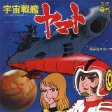 space-battleship-yamato-pic1