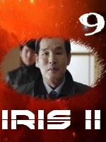 iris2 e09