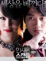 insadong-scandal poster