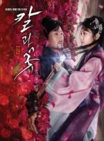 Blade and Petal poster
