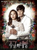 Masters Sun poster 1