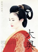 O Oku the women of inner palace poster