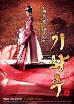 Empress Ki poster 1