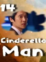 cinderella14