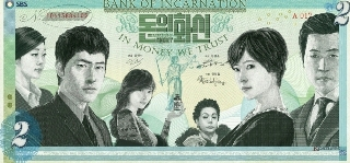 Incarnation of Money poster lat 1