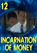 inc12