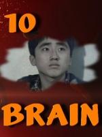 Brain.E10