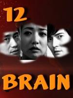 Brain.E12