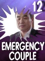 emergency12