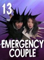 emergency13