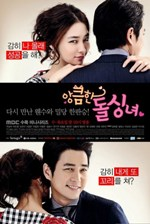 Sly and Single Again poster
