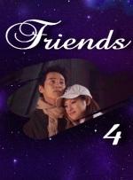 friend04