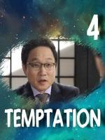 temptation04