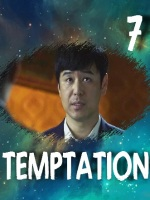 temptation07
