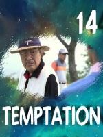 temptation14
