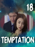 temptation18