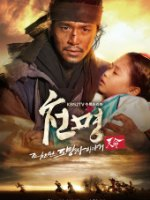 Fugitive of Joseon poster 1