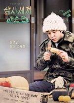 Jang Geun Suk three meals a day