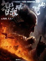 Taking over the Tiger Mountain poster 1