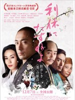 Ask this of Rikyu poster