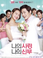 My Love My Bride 2014 poster