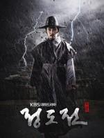 Jeong Do Jeon poster