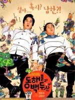North Korean Guys poster