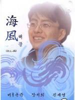 Sea Brize poster
