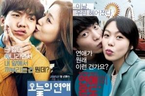 Love Forecast si Very Ordinary Couple - postere asemanatoare