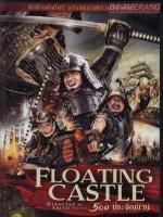 Floating Castle poster