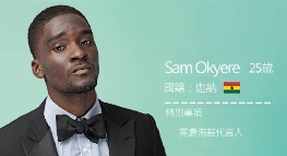 Samuel Okyere din Intimate Enemies