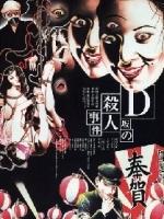Murder on D Stret 1998 poster