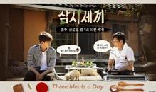 Three Meals a Day show korea