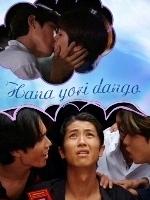 Hana Yori Dango 1995 poster