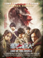 Attack on Titan 2 end of the world poster
