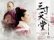 Bu Bu Jing Xin serialul chinezesc dupa care se face remake-ul moon lovers