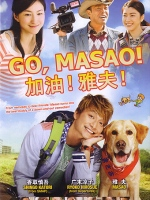 Go Masao poster