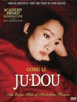 Ju Dou poster