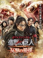 Attack on Titan serial poster