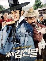 Kim Seondal poster 2