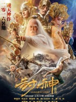 League of the Gods poster 1