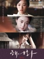 Love, Lies poster 1
