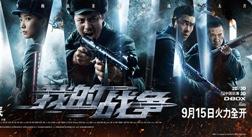 Mt War 2016 film chinezesc poster