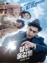 Phantom Detective poster 1