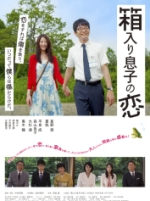 Blindly in Love poster